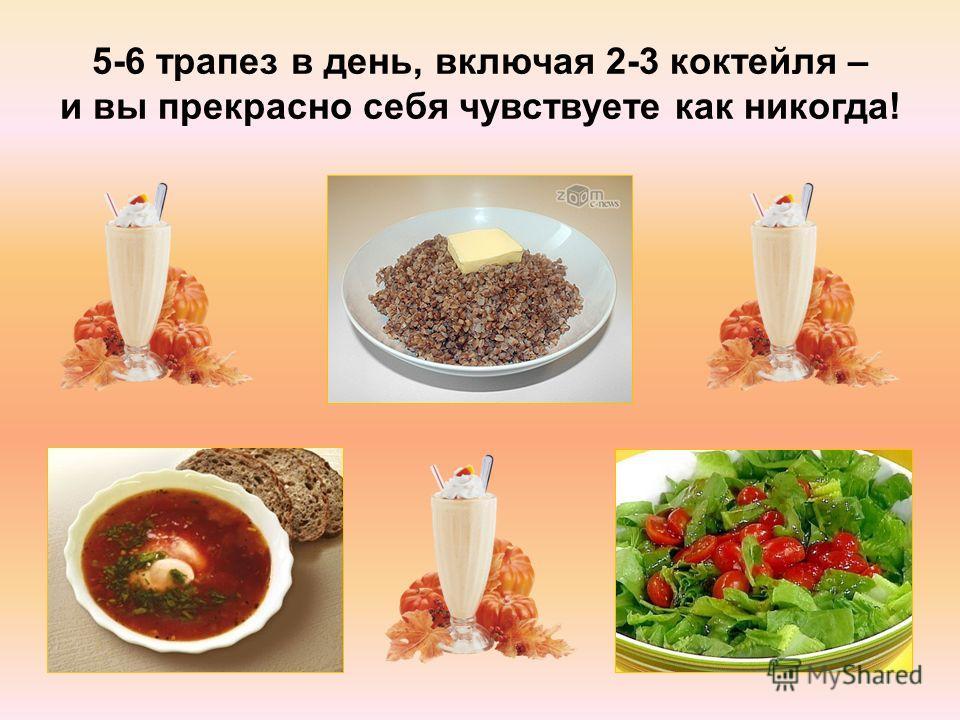 Питательная основа снижения, набора и контроля веса Персональная программа питания, сочетающая стандартную пищу и питательные добавки: 1. Нормализует водную среду в организме 2. Восполняет недостаток белка, клетчатки, витаминов и минералов 3. Дает не