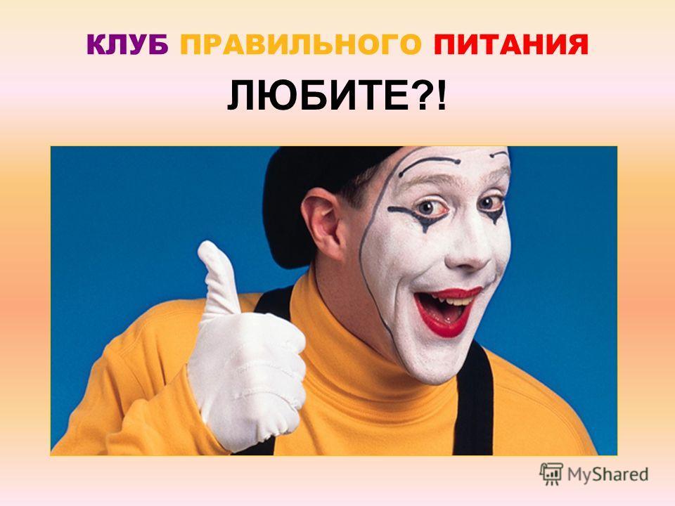КЛУБ ПРАВИЛЬНОГО ПИТАНИЯ Шашлык с дымком