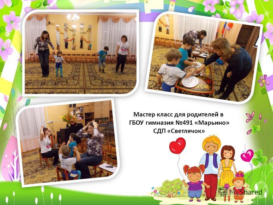 Мастер класс для родителей в ГБОУ гимназия 491 «Марьино» СДП «Светлячок»
