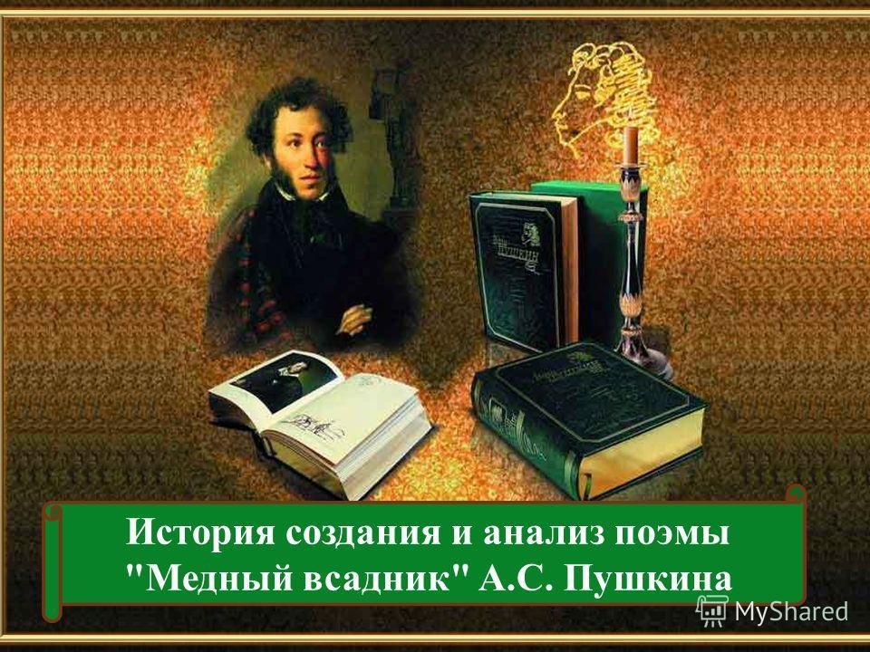 История создания и анализ поэмы Медный всадник А.С. Пушкина