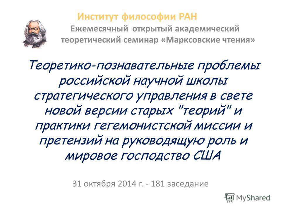 Теоретико-познавательные проблемы российской научной школы стратегического управления в свете новой версии старых