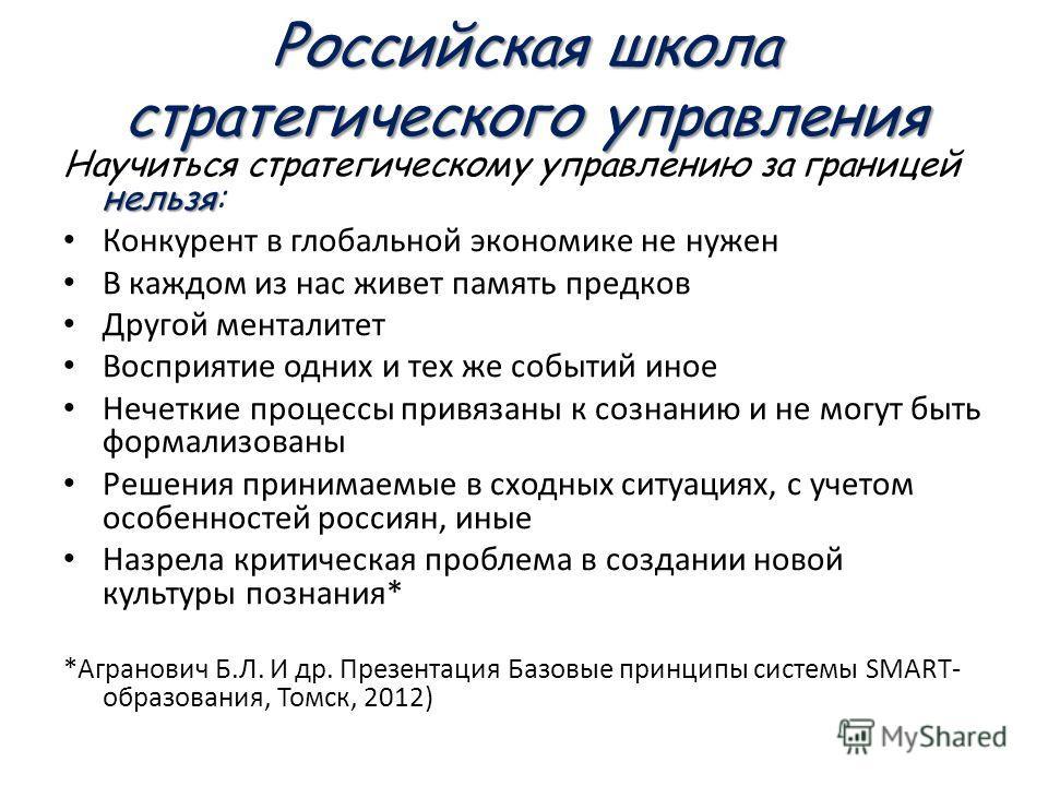 Российская школа стратегического управления нельзя Научиться стратегическому управлению за границей нельзя: Конкурент в глобальной экономике не нужен В каждом из нас живет память предков Другой менталитет Восприятие одних и тех же событий иное Нечетк