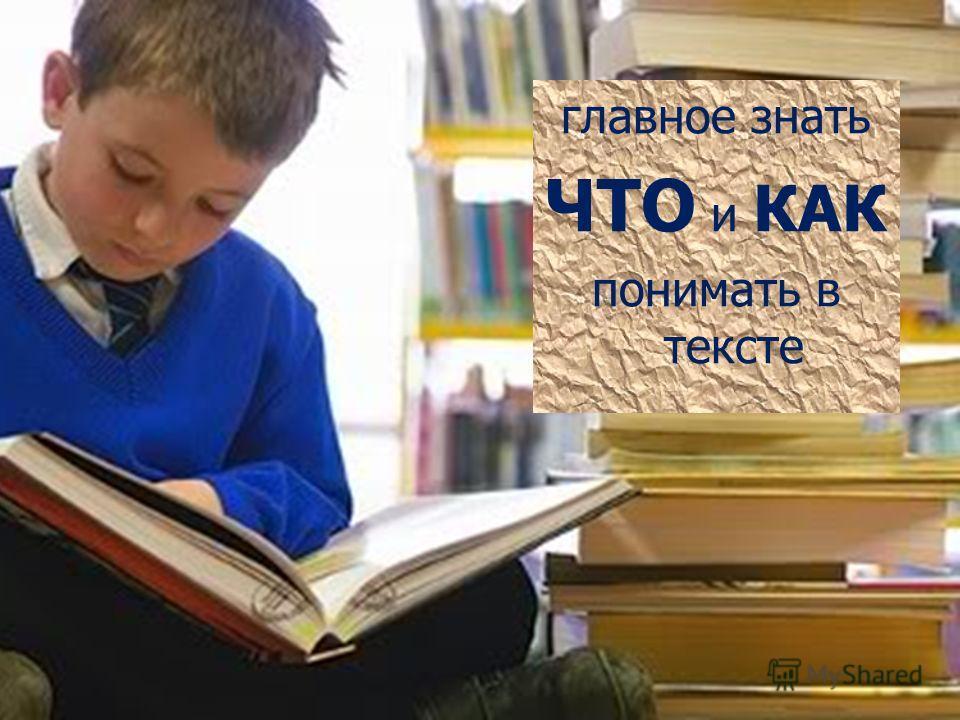 главное знать ЧТО и КАК понимать в тексте