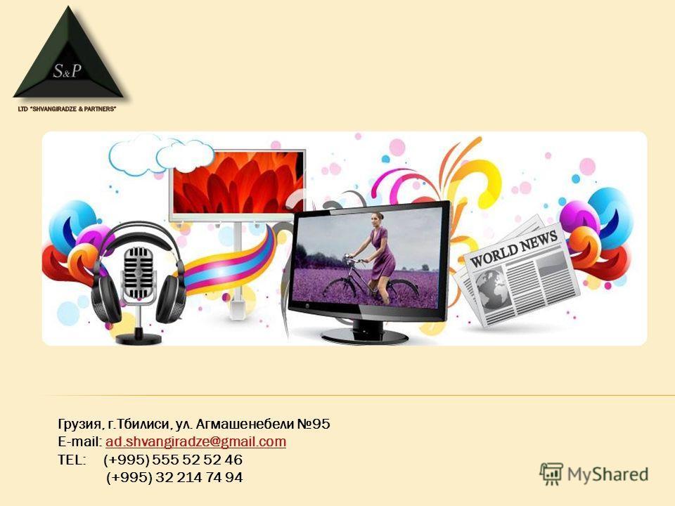Грузия, г.Тбилиси, ул. Агмашенебели 95 E-mail: ad.shvangiradze@gmail.comad.shvangiradze@gmail.com TEL: (+995) 555 52 52 46 (+995) 32 214 74 94