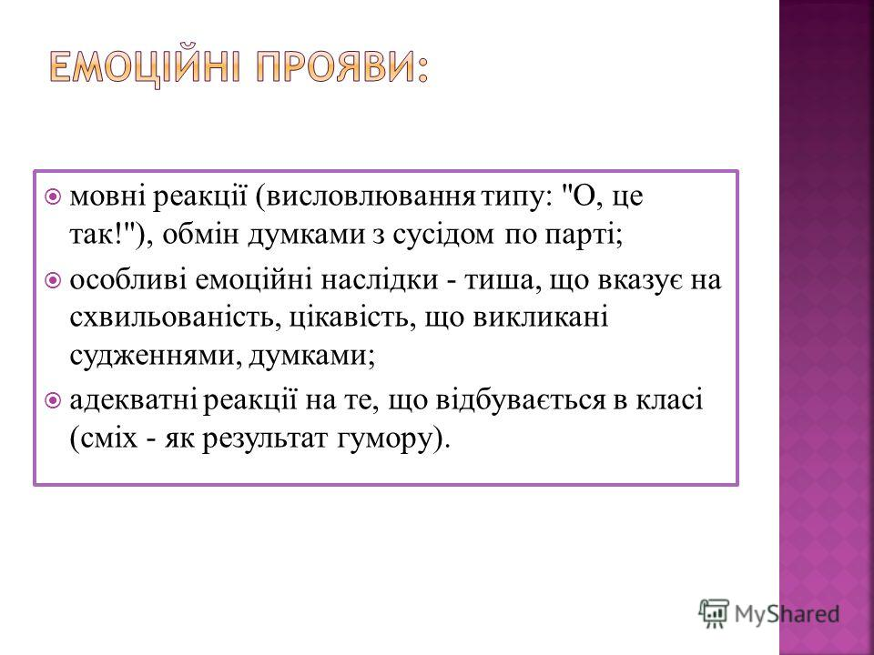 мовні реакції (висловлювання типу: