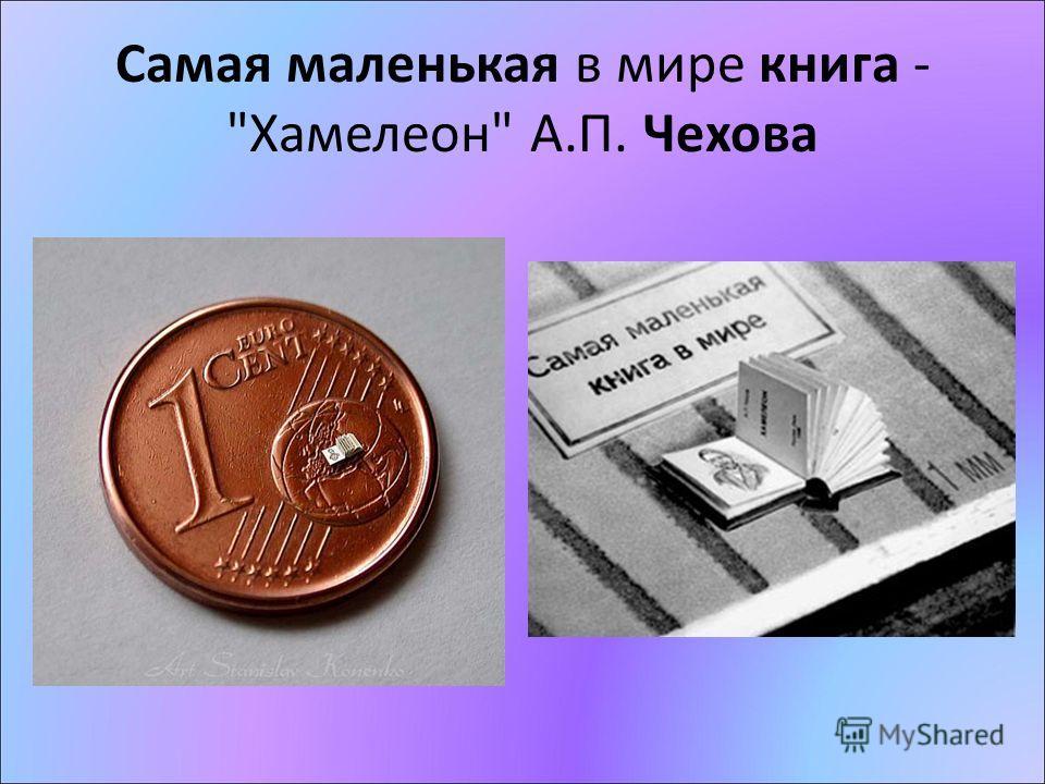 Самая маленькая в мире книга - Хамелеон А.П. Чехова