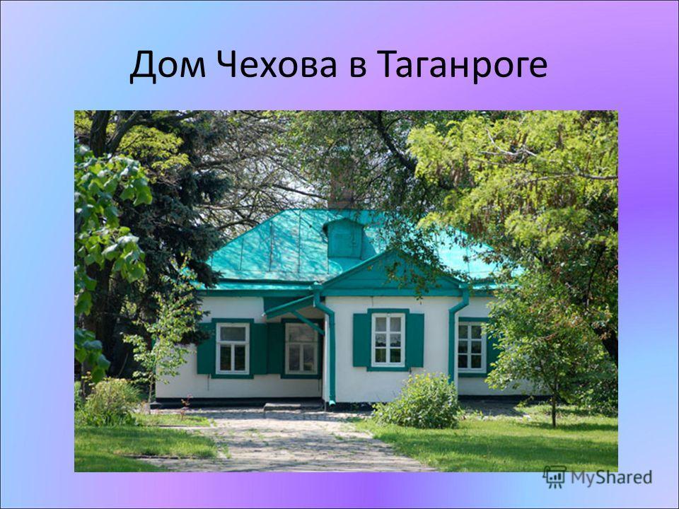 Дом Чехова в Таганроге