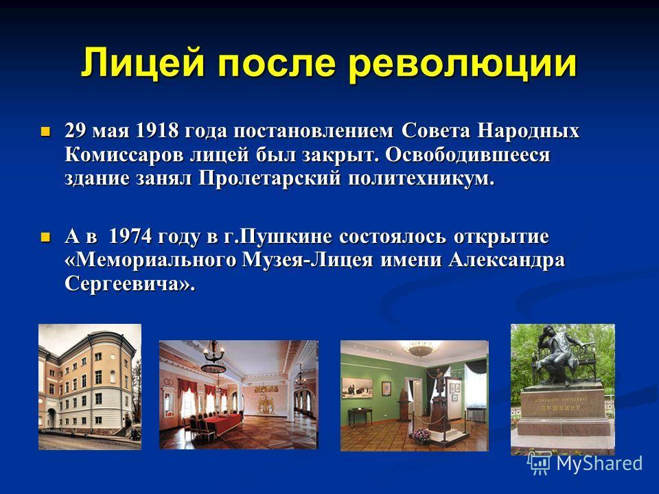 Лицей после революции 29 мая 1918 года постановлением Совета Народных Комиссаров лицей был закрыт. Освободившееся здание занял Пролетарский политехникум. 29 мая 1918 года постановлением Совета Народных Комиссаров лицей был закрыт. Освободившееся здан