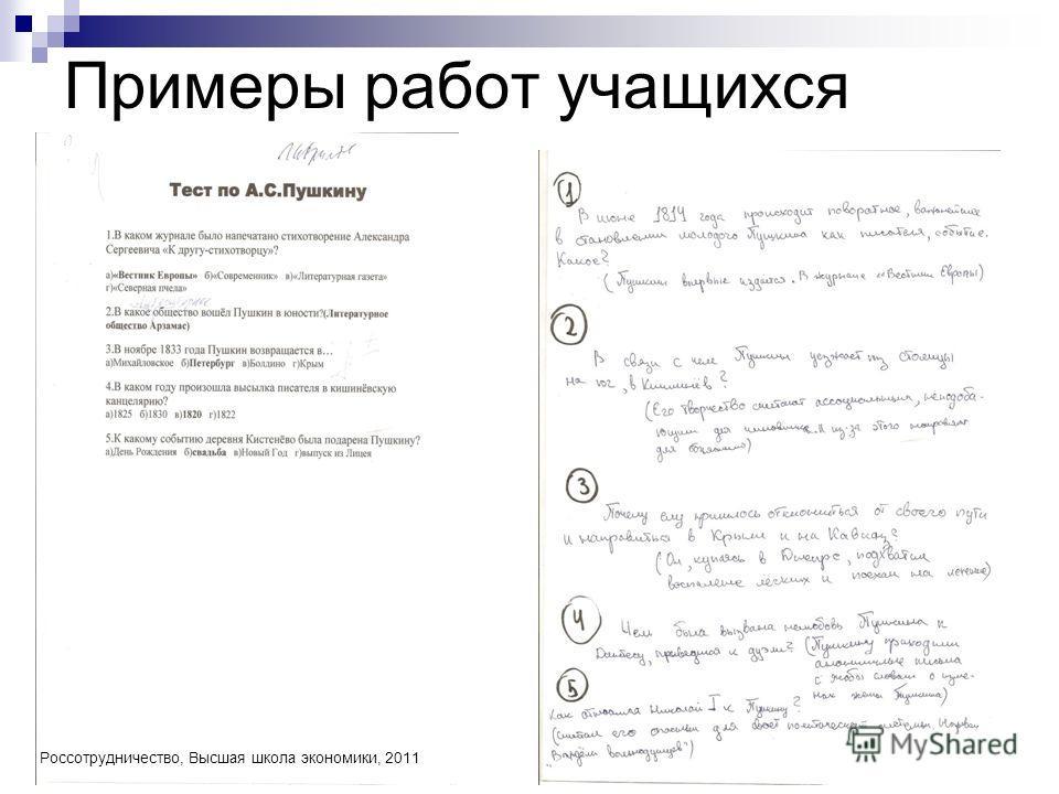 Примеры работ учащихся Россотрудничество, Высшая школа экономики, 2011