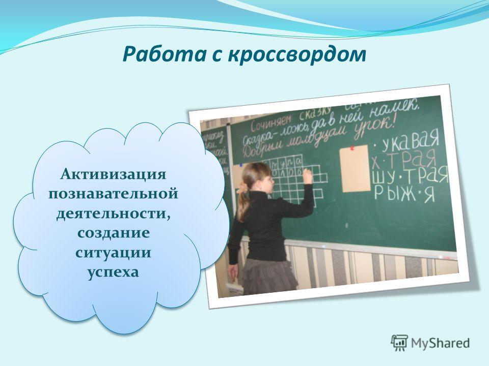 Работа с кроссвордом Активизация познавательной деятельности, создание ситуации успеха