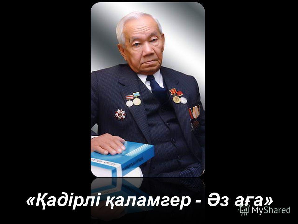 «Қадірлі қаламгер - Әз аға»