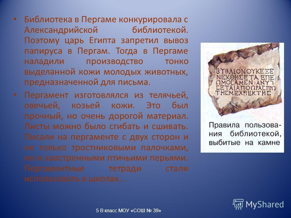 Однажды египетский царь Птолемей попросил у афинян рукописи Эсхила и Софокла, желая снять с них копии. Боясь за судьбу знаменитых рукописей, афиняне потребовали за них залог 500 кг серебра. Птолемей дал этот залог, взамен получил рукописи и передал и
