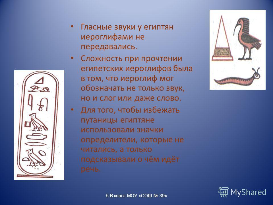 ДРЕВНИЙ ЕГИПЕТ Загадочные знаки, покрывающие стены египетских храмов, гробниц и саркофагов называют иероглифами – «священным письмом» Египтяне рисовали то, что хотели сказать, изображая иероглифами слова и предметы. В египетском письме около 800 иеро