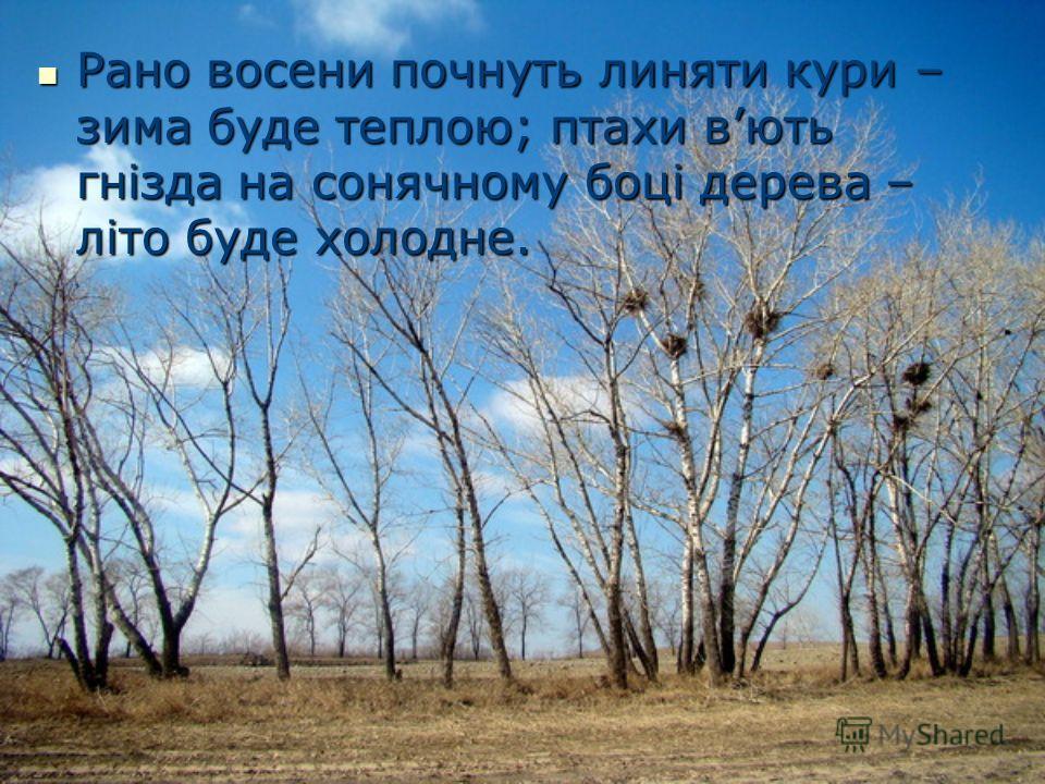 Рано восени почнуть линяти кури – зима буде теплою; птахи вють гнізда на сонячному боці дерева – літо буде холодне. Рано восени почнуть линяти кури – зима буде теплою; птахи вють гнізда на сонячному боці дерева – літо буде холодне.