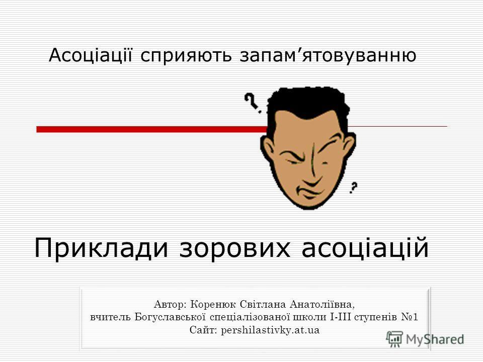 Приклади зорових асоціацій Асоціації сприяють запамятовуванню