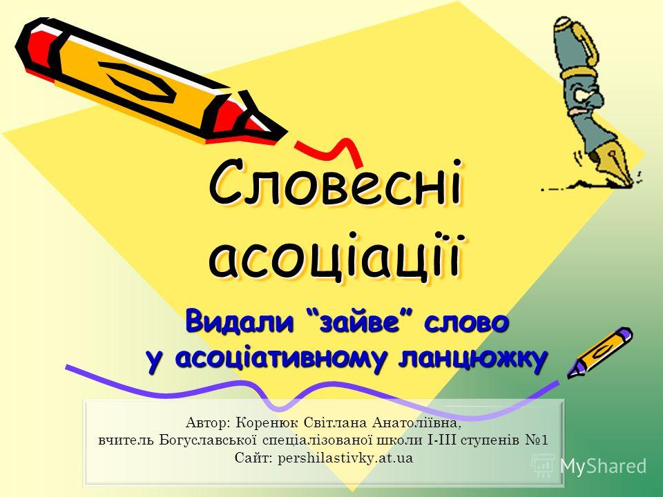 Словесні асоціації Словесні асоціації Видали зайве слово у асоціативному ланцюжку