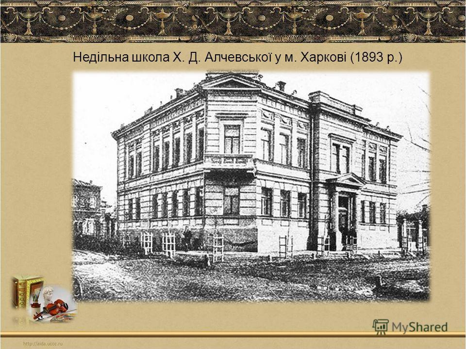 Недільна школа Х. Д. Алчевської у м. Харкові (1893 р.)