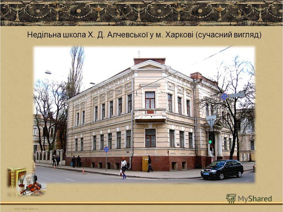 Недільна школа Х. Д. Алчевської у м. Харкові (сучасний вигляд)