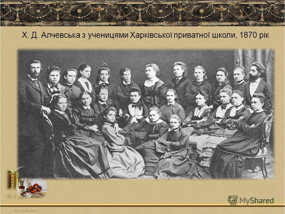 Х. Д. Алчевська з ученицями Харківської приватної школи, 1870 рік