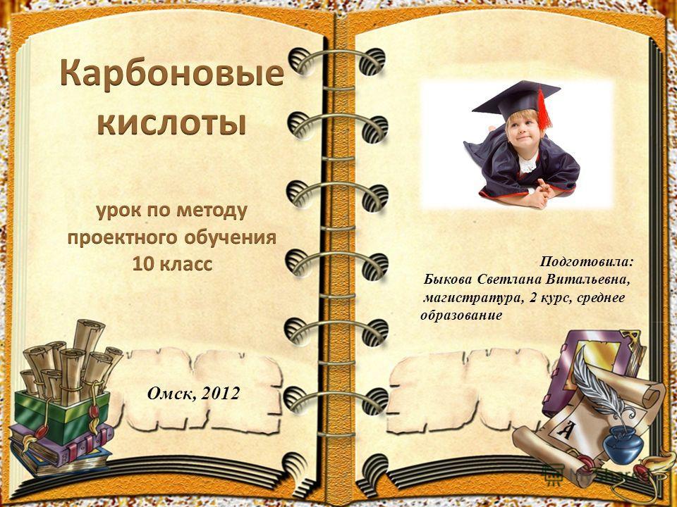 Подготовила: Быкова Светлана Витальевна, магистратура, 2 курс, среднее образование Омск, 2012