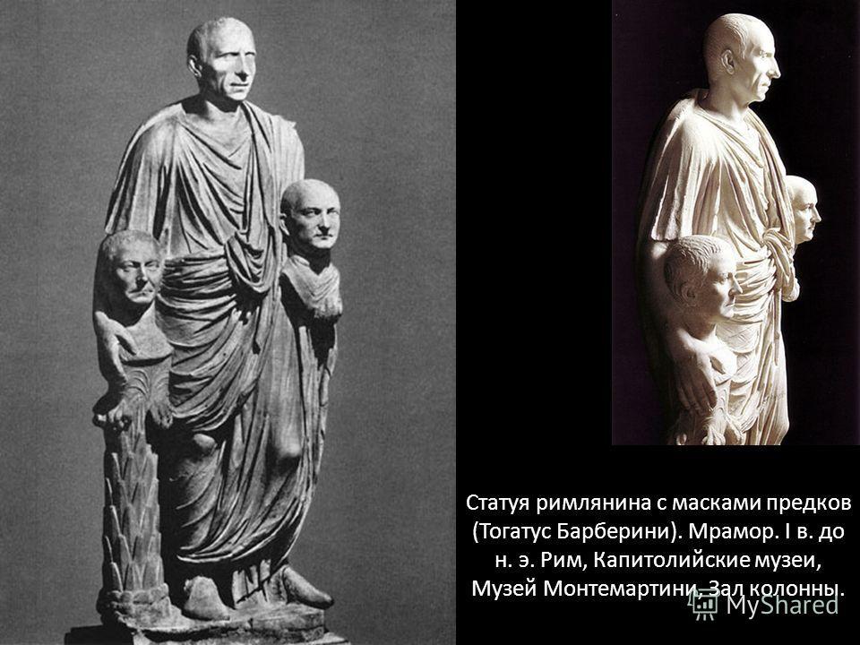 Статуя римлянина с масками предков (Тогатус Барберини). Мрамор. I в. до н. э. Рим, Капитолийские музеи, Музей Монтемартини, Зал колонны.