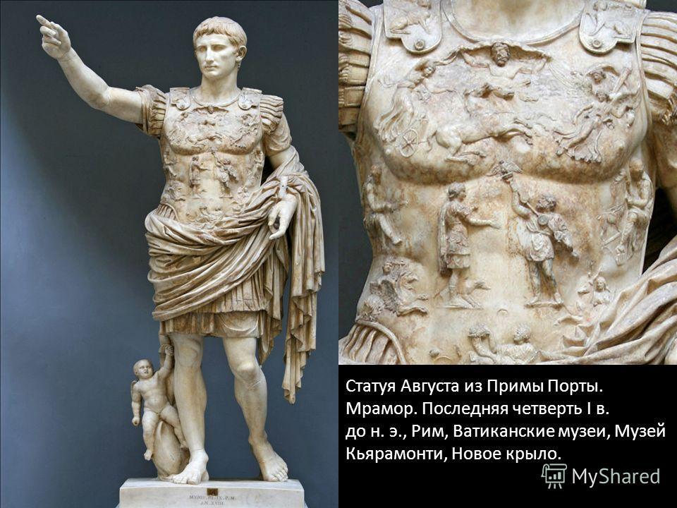 Статуя Августа из Примы Порты. Мрамор. Последняя четверть I в. до н. э., Рим, Ватиканские музеи, Музей Кьярамонти, Новое крыло.
