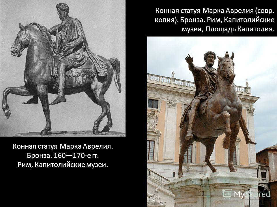 Конная статуя Марка Аврелия. Бронза. 160170-е гг. Рим, Капитолийские музеи. Конная статуя Марка Аврелия (совр. копия). Бронза. Рим, Капитолийские музеи, Площадь Капитолия.