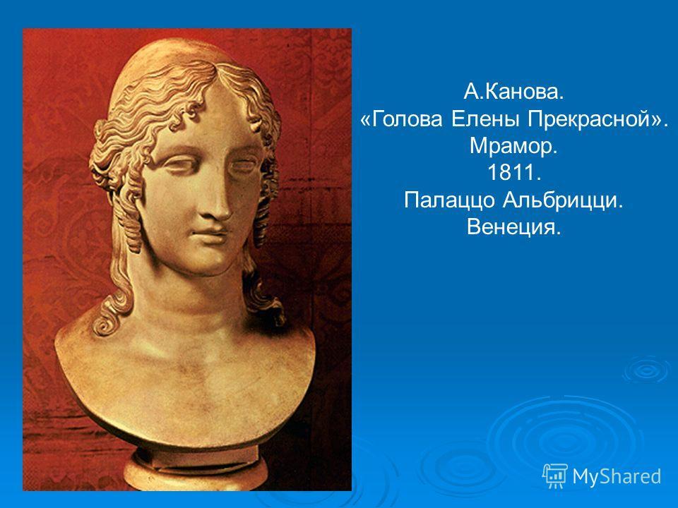 А.Канова. «Голова Елены Прекрасной». Мрамор. 1811. Палаццо Альбрицци. Венеция.