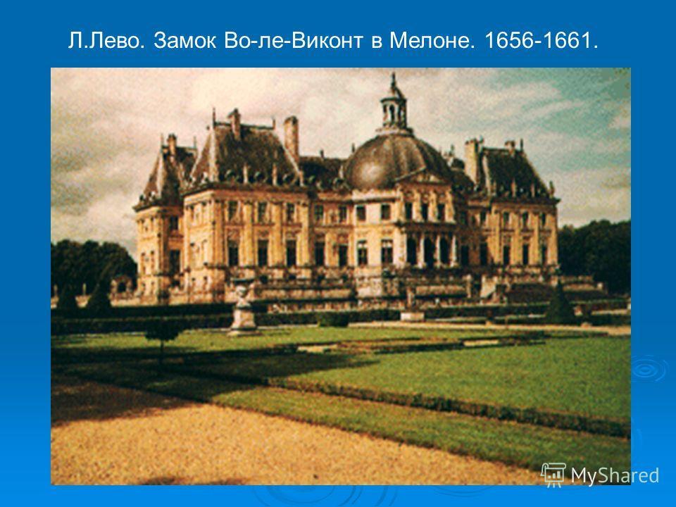 Л.Лево. Замок Во-ле-Виконт в Мелоне. 1656-1661.