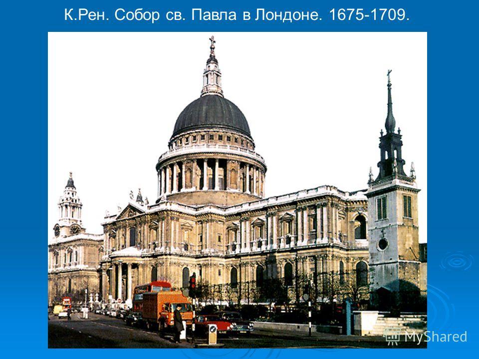 К.Рен. Собор св. Павла в Лондоне. 1675-1709.