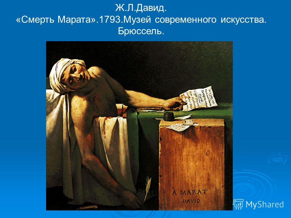 Ж.Л.Давид. «Смерть Марата».1793. Музей современного искусства. Брюссель.