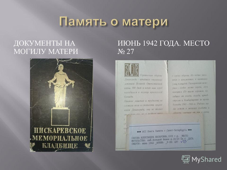 ДОКУМЕНТЫ НА МОГИЛУ МАТЕРИ ИЮНЬ 1942 ГОДА. МЕСТО 27