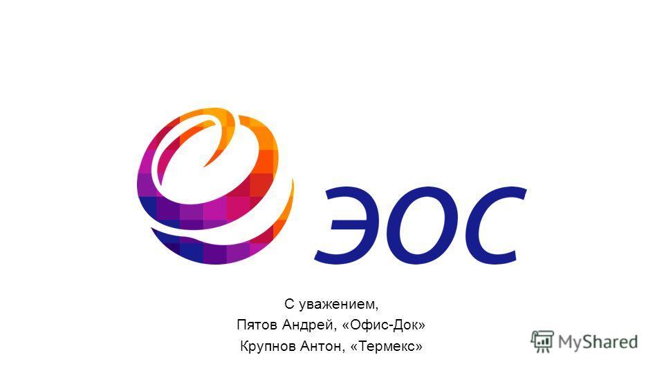 С уважением, Пятов Андрей, «Офис-Док» Крупнов Антон, «Термекс»