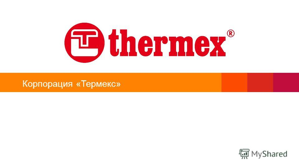 Корпорация «Термекс»