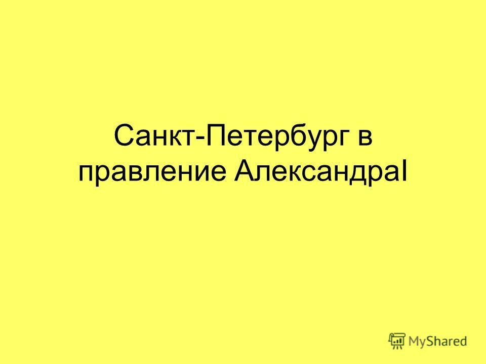 Санкт-Петербург в правление АлександраI