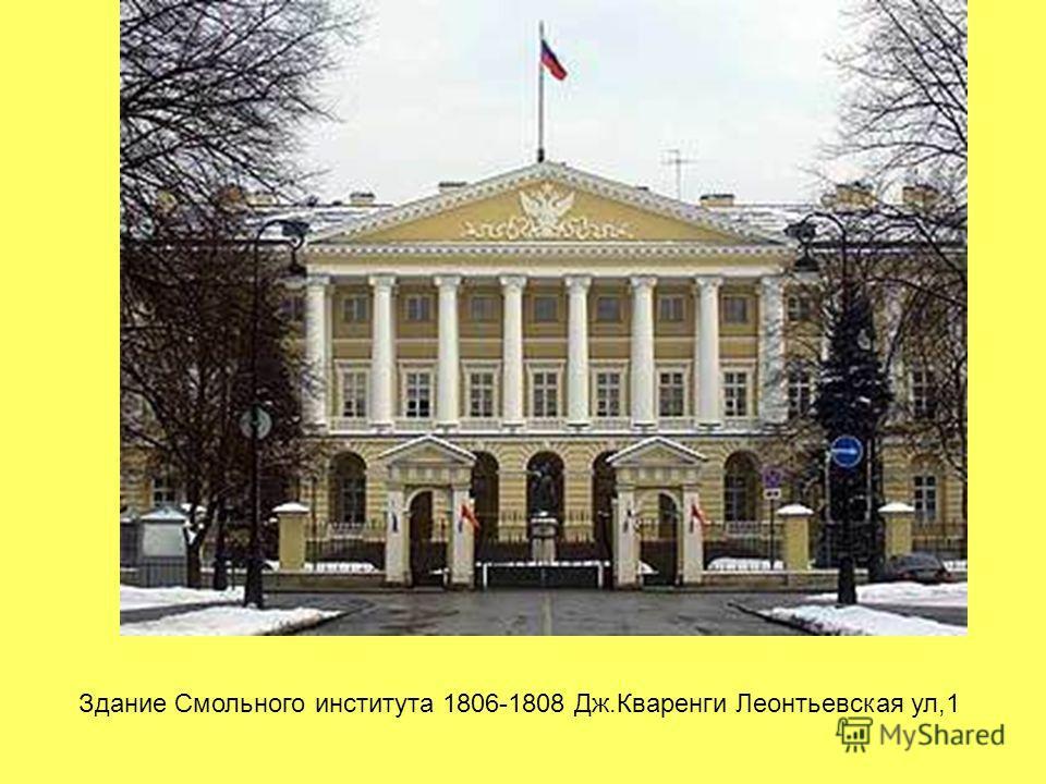 Здание Смольного института 1806-1808 Дж.Кваренги Леонтьевская ул,1