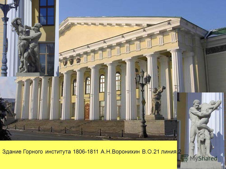 Здание Горного института 1806-1811 А.Н.Воронихин В.О.21 линия,2