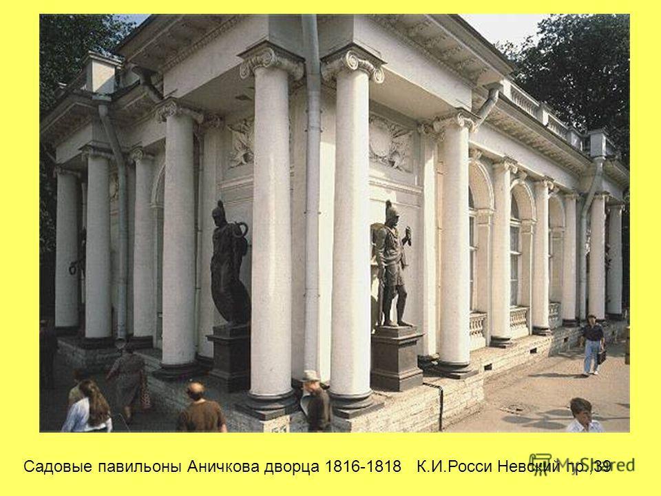 Садовые павильоны Аничкова дворца 1816-1818 К.И.Росси Невский пр.,39
