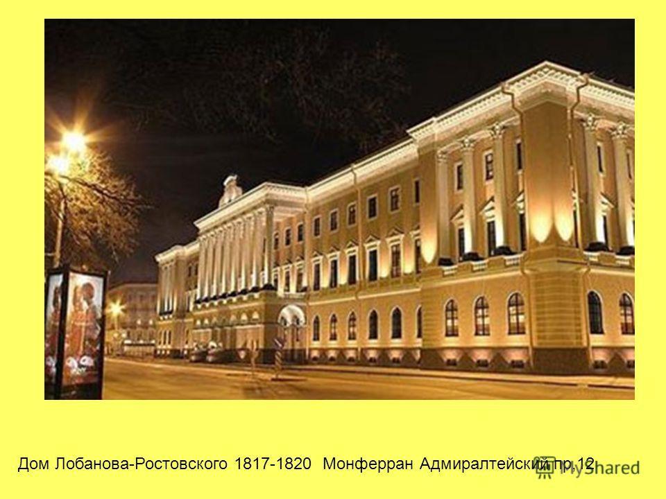Дом Лобанова-Ростовского 1817-1820 Монферран Адмиралтейский пр,12