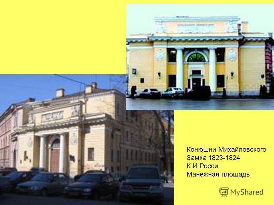 Конюшни Михайловского Замка 1823-1824 К.И.Росси Манежная площадь
