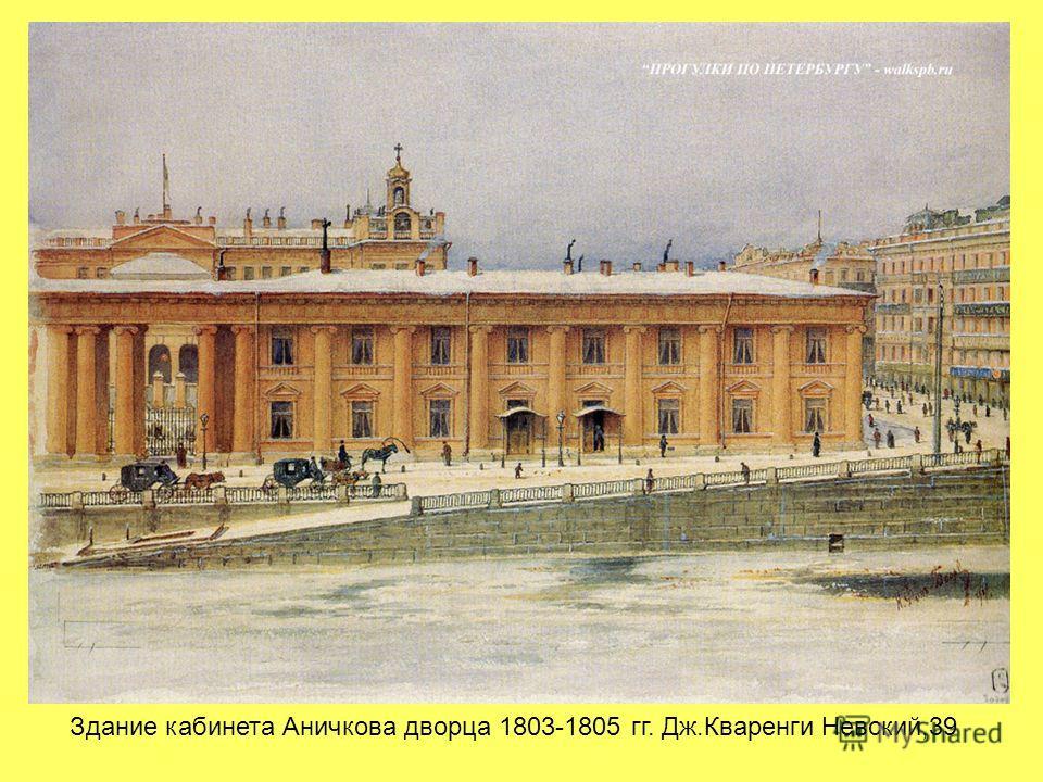 Здание кабинета Аничкова дворца 1803-1805 гг. Дж.Кваренги Невский,39