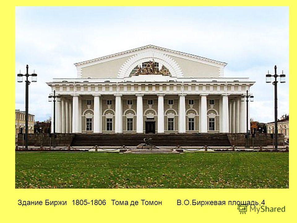 Здание Биржи 1805-1806 Тома де Томон В.О.Биржевая площадь,4