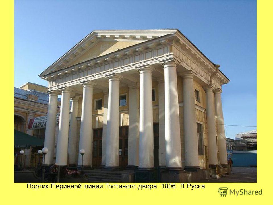Портик Перинной линии Гостиного двора 1806 Л.Руска