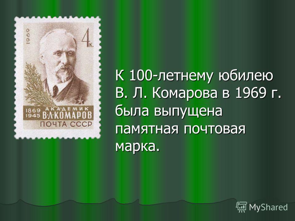 К 100-летнему юбилею В. Л. Комарова в 1969 г. была выпущена памятная почтовая марка.