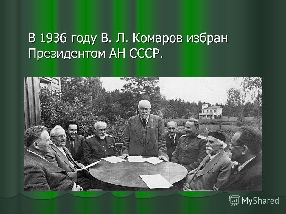 В 1936 году В. Л. Комаров избран Президентом АН СССР.