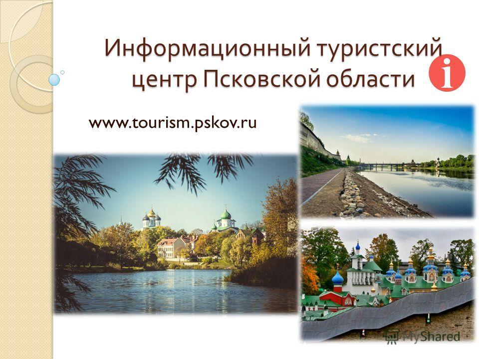 Информационный туристский центр Псковской области www.tourism.pskov.ru