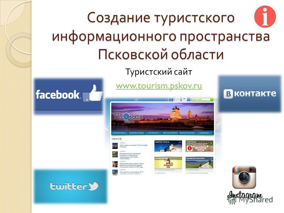 Создание туристского информационного пространства Псковской области Туристский сайт www.tourism.pskov.ru