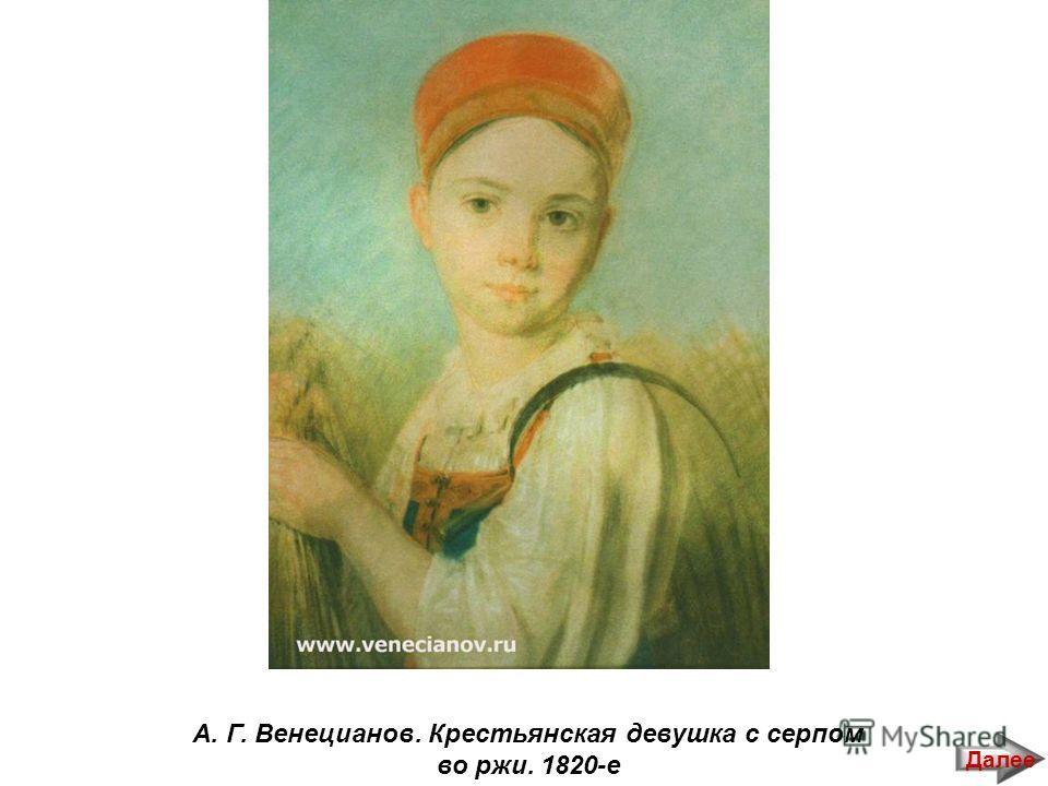 А. Г. Венецианов. Крестьянская девушка с серпом во ржи. 1820-е Далее