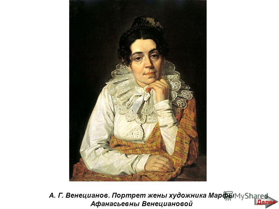 А. Г. Венецианов. Портрет жены художника Марфы Афанасьевны Венециановой Далее