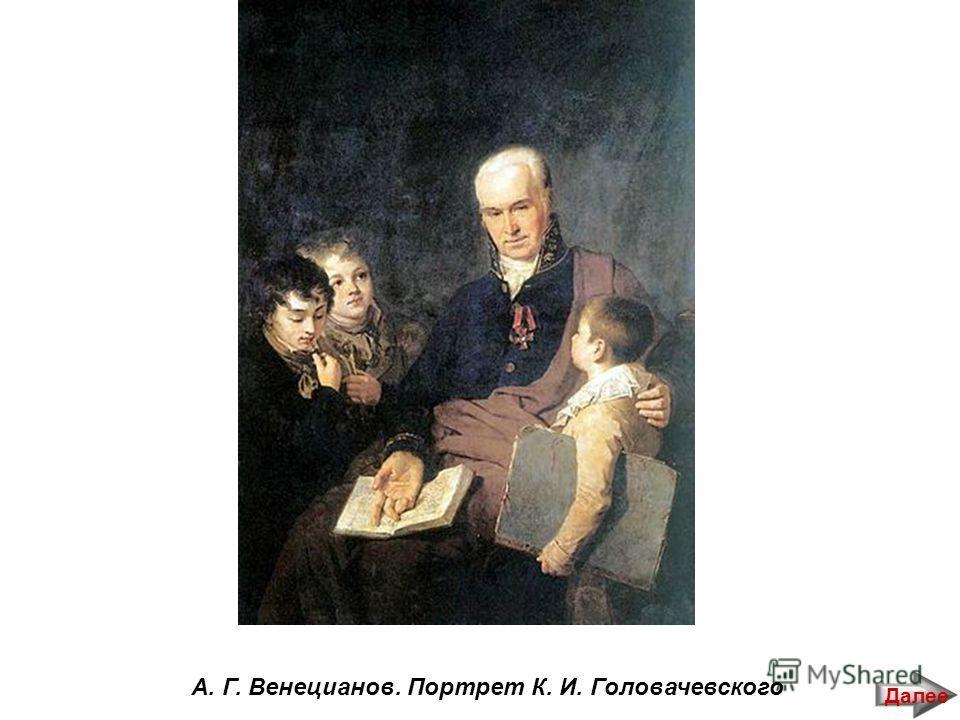 А. Г. Венецианов. Портрет К. И. Головачевского Далее